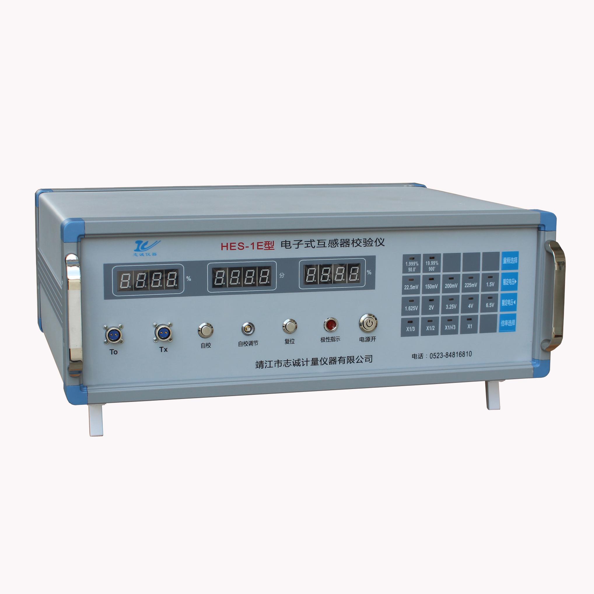 HES-1E型电子式互感器校验仪