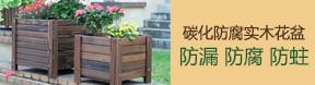 深圳市振兴园林设施经营部