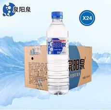 供应 长白山天然矿泉水600ml泉阳泉弱碱性低钠偏硅酸矿泉水