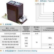 冷氏电气     LZZJ2-10    计量专用电流互感器