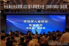 石家庄LED显示屏租赁 投影机大幕出租