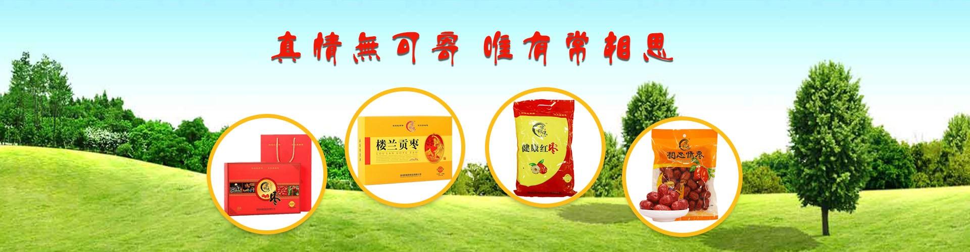 中国红枣交易网