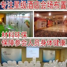 杭州开元酒店会议布置——杭州企睿展示