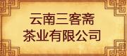 云南三客斋茶业有限公司