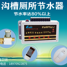 公厕全自动感应器|公厕感应节水器|沟槽式公厕节水器|智能节水设备
