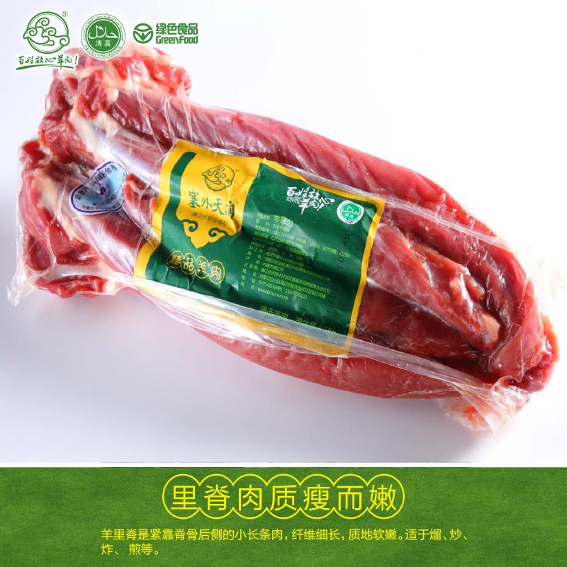 厂家直销内蒙古羊肉批发科尔沁草原羔羊羊菲力(羊里脊)