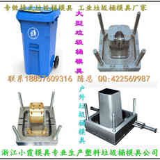 新西兰模具公司 280升垃圾桶塑胶模具 650升垃圾桶注塑模具专做塑料模具厂