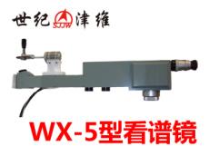 WX-5型看谱镜|天津市津维电子仪表有限公司