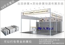 杭州展览设计/杭州展台设计/杭州展位搭建——杭州企睿展示