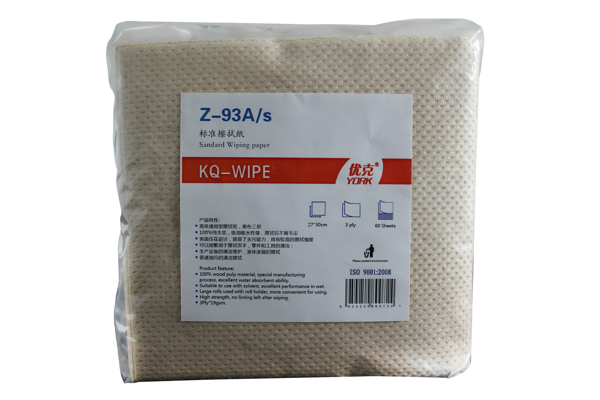 广州YORK/优克Z-93A黄色擦拭纸 三层擦拭纸 工业擦拭纸 多功能