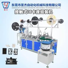 东莞厂家直销非标自动化机械设备 专业设计接触式IC卡座自动组装机