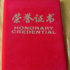 西安荣誉证书批发 西安证书定做 西安专业制作荣誉证书厂家