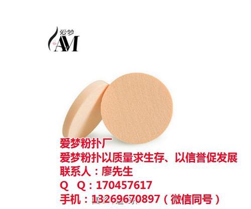 专业化妆定妆粉扑 粉扑 爱梦想(在线咨询)