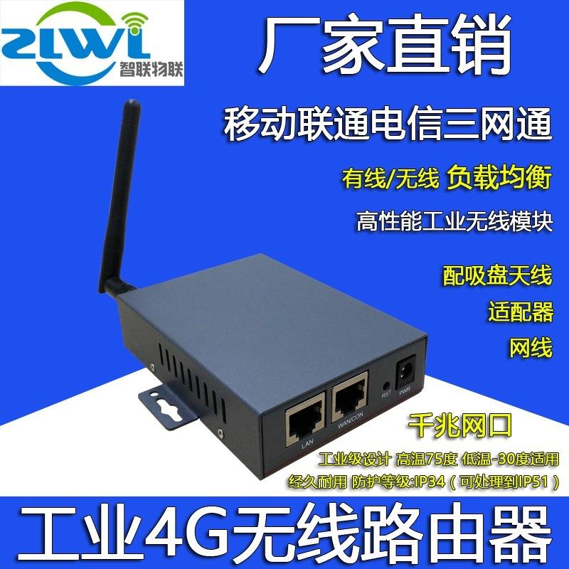 智联物联 4G无线路由器工业级 移动 联通 电信 插sim卡 转WiFi