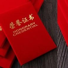 荣誉证书批发 西安证书厂家 专业制作毕业荣誉证书