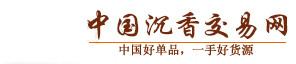 中国沉香交易网