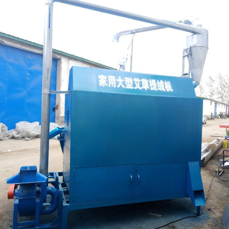 厂家直销安全实用环保艾绒筛选机小型工厂提绒机批发