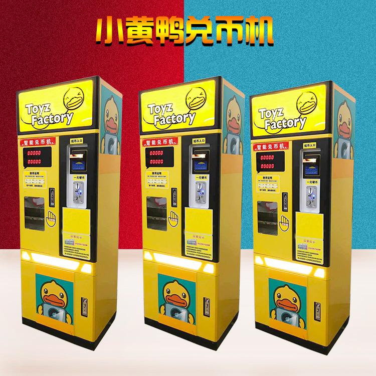 3号店小黄鸭进口马达全自动兑币机微信支付纸币售币兑币一体机