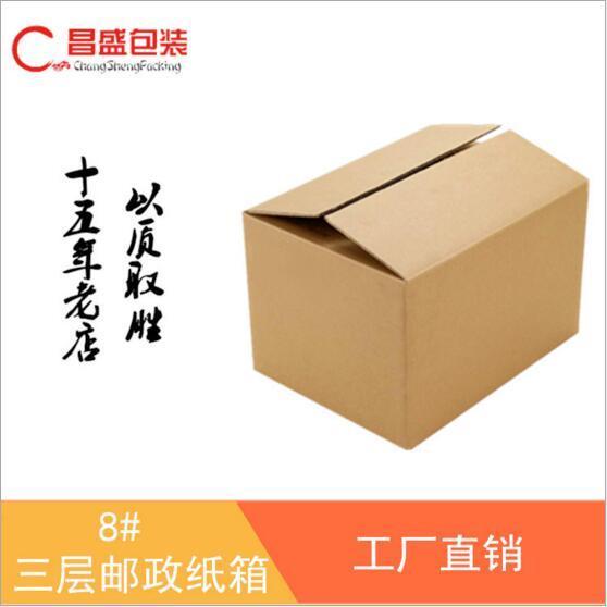 外贸包装 纸箱批发定做3层8号快递打包纸箱 包装盒定制 纸箱