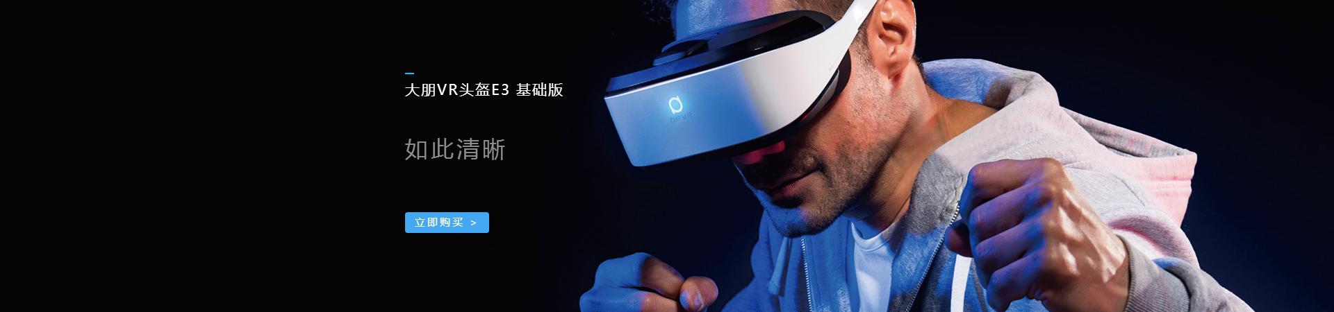 大朋VR头盔E3