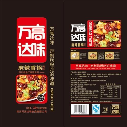 火锅底料批发定制  麻辣香锅调料批发,干锅调味料代加工厂家,调味品代理