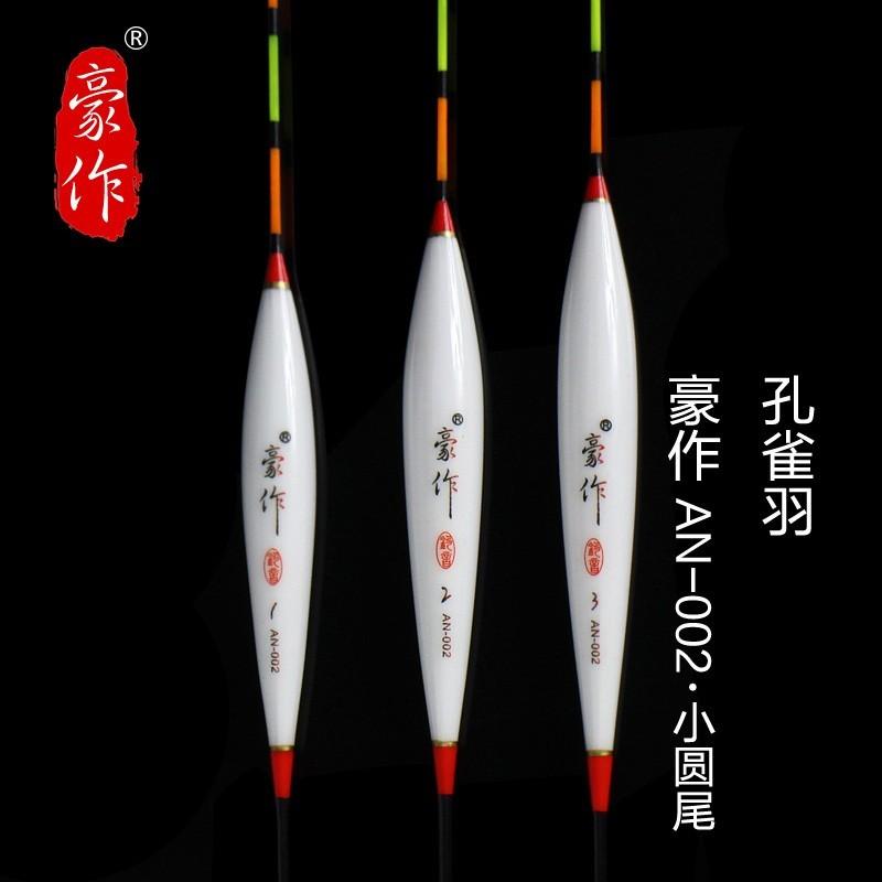 豪作系列AN-002浮漂 垂钓用品 厂家直销