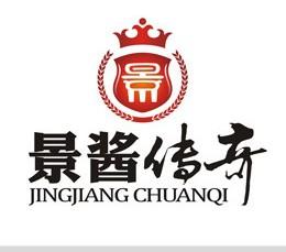 贵州景酱传奇酒业有限公司