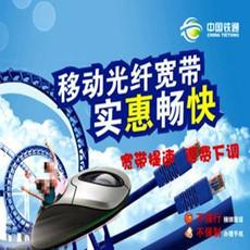 东莞移动光纤专线|光纤独享|    快速免费安装