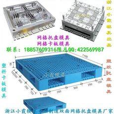 注射模公司2.5吨双层地板塑胶模具 2.5吨双层塑料卡板模具 2.5吨双层栈板塑胶模具公司