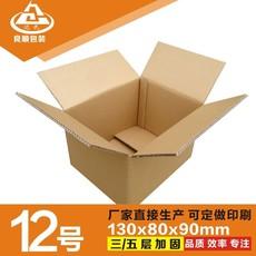厂家直销三层瓦楞130x80x90mm淘宝邮政纸箱