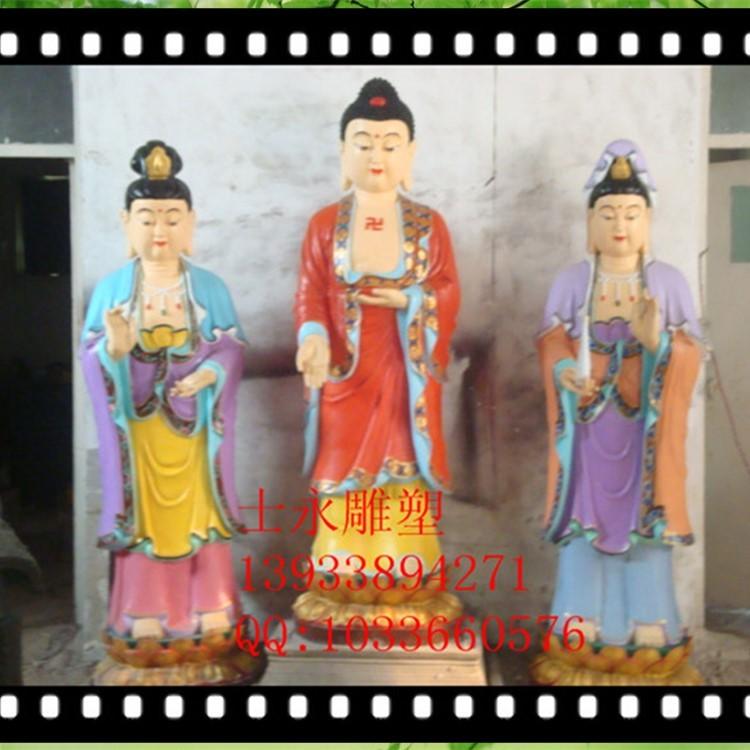 玻璃钢雕塑佛像系列雕塑庙宇供奉摆件彩绘佛像西方三圣雕塑