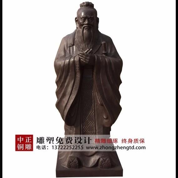 人像雕塑 名人铜雕像 纯铜2.3米孔子铜像 人物铜雕孔子像