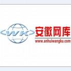 安徽实体电商谷信息科技有限公司