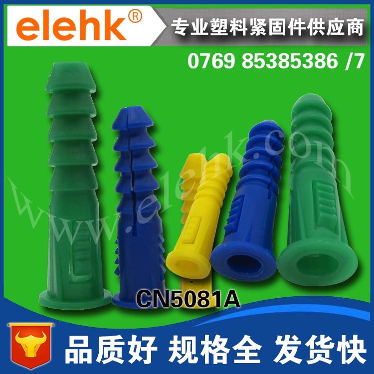 膨胀管工厂直销高品质环保PE膨胀管 7mm环保塑料紧固件