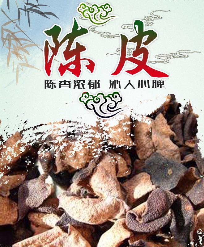 中国陈皮产业网