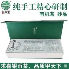 求喜银币茶妙品正品有机茶湖南绿茶2016年新茶绿茶80g礼盒装