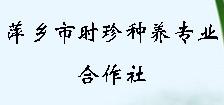 萍乡市时珍种养专业合作社