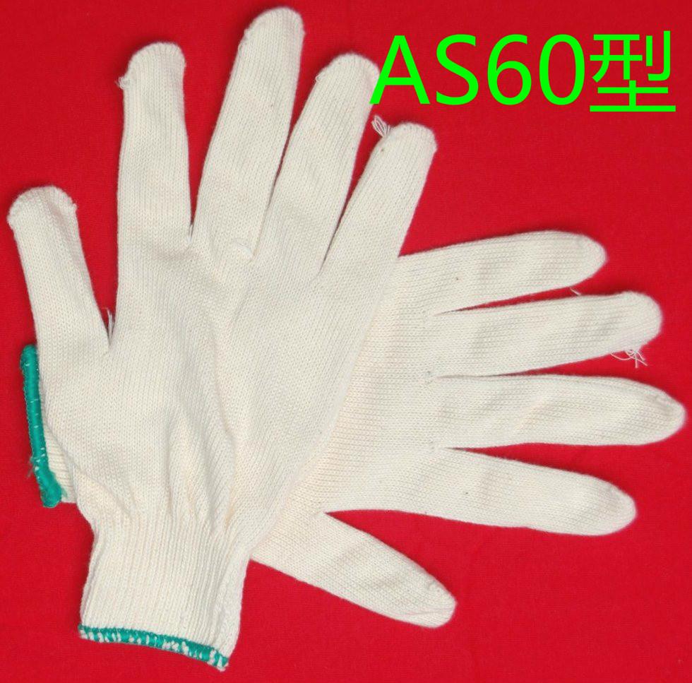 AS60型棉纱手套达标准中国好产品环纺21支棉纱棉60%