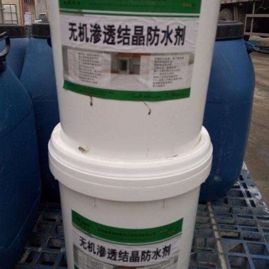 无机渗透结晶型密封防水剂|德昌伟业无机水性防水剂厂家