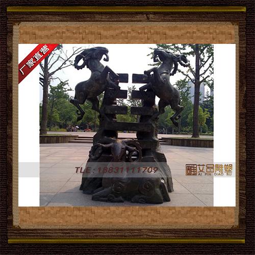 供应  十二生肖羚羊铜雕塑    厂家直销