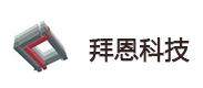 拜恩(天津)科技有限公司
