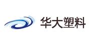 宁波市华大塑料机械有限公司