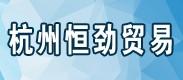 杭州恒劲贸易有限公司