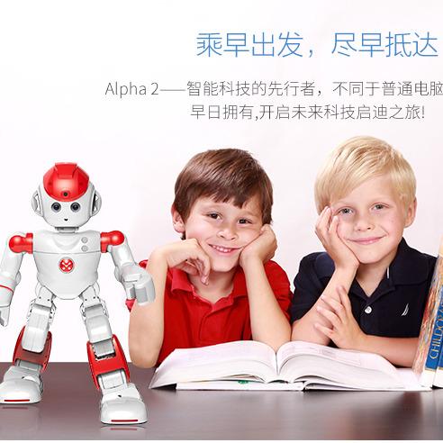 春晚升级版人工智能机器人 儿童玩具生日礼物 语音对话高科技机器人 六一儿童节礼物遥控机器人