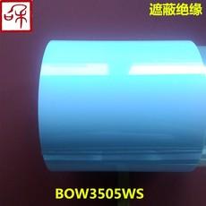 东莞供应韩国宝友BOW3505WS白色遮蔽PET单面胶 LCD BLU绝缘胶带