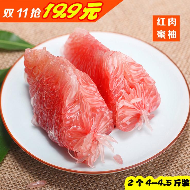 双11特促 平和琯溪红肉蜜柚(净重2个4-4.5斤装)水果批发 红心柚子