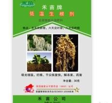 供应植物低温生根剂,专业生产植物生根剂