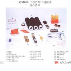 销售美国3M冷缩电缆附件3M冷缩电缆中间接头