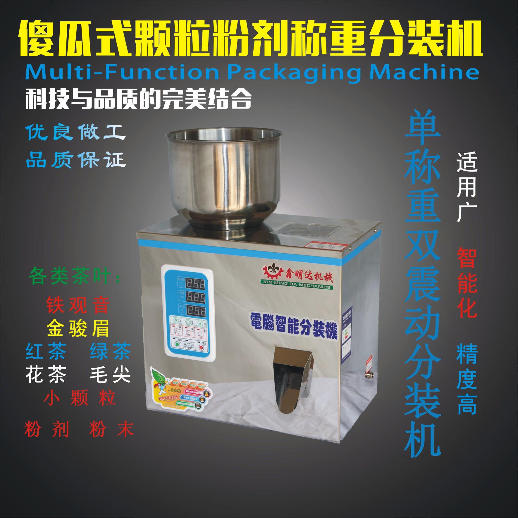上海包装设备展颗粒包装机展_展会_中国贸易网