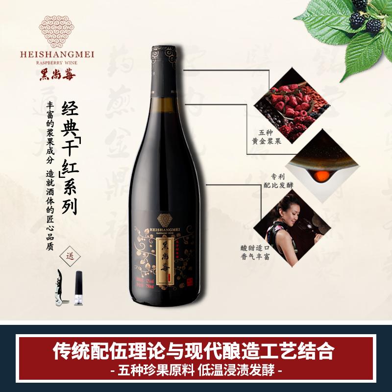 【中式红酒】黑尚莓复方树莓酒 半干型和颂覆盆子酒果酒礼盒装供应